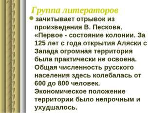 Группа литераторов зачитывает отрывок из произведения В. Пескова. «Первое -