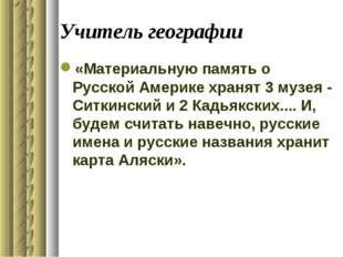 Учитель географии «Материальную память о Русской Америке хранят 3 музея - Сит