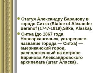 Статуя Александру Баранову в городе Ситка (Statue of Alexander Baranof (1747-