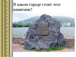 В каком городе стоит этот памятник?
