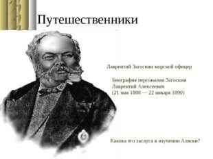 Путешественники Лаврентий Загоскин морской офицер Биография персоналии Загоск