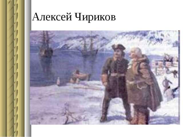 Алексей Чириков