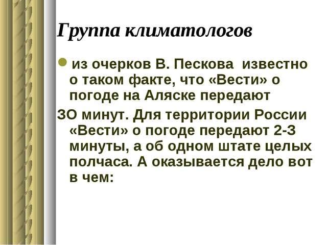 Группа климатологов из очерков В. Пескова известно о таком факте, что «Вести»...