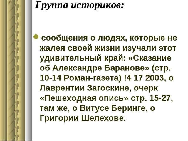 Группа историков: сообщения о людях, которые не жалея своей жизни изучали эт...