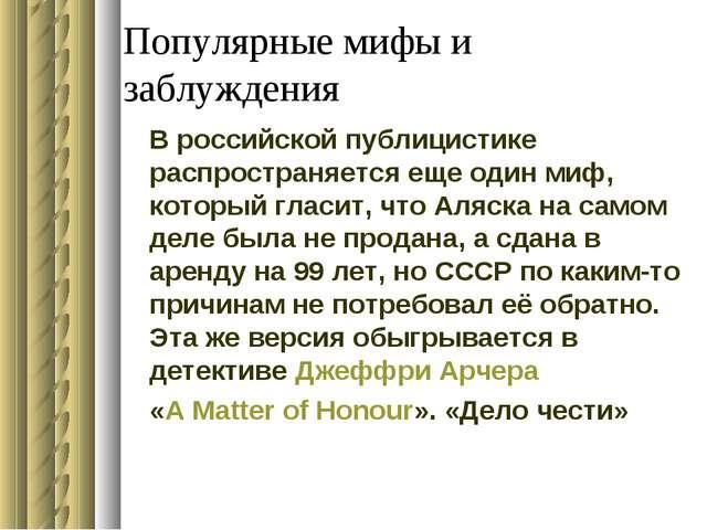 Популярные мифы и заблуждения В российской публицистике распространяется еще...