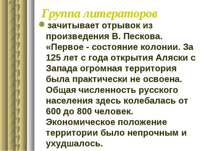 Группа литераторов зачитывает отрывок из произведения В. Пескова. «Первое -...