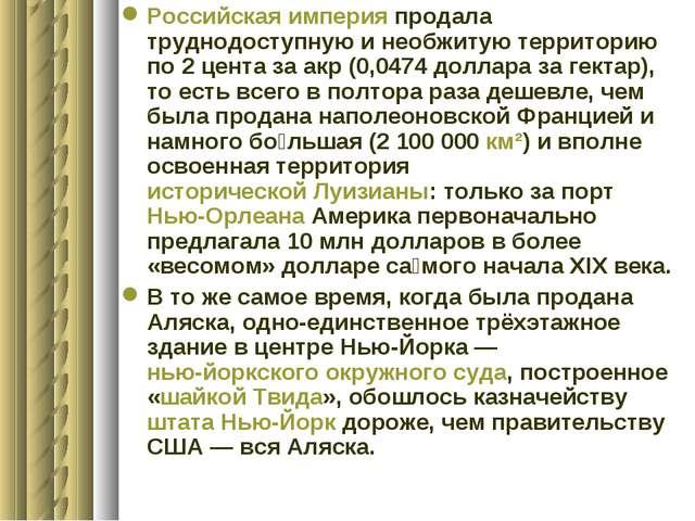 Российская империя продала труднодоступную и необжитую территорию по 2 цента...