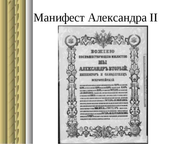 Манифест Александра II