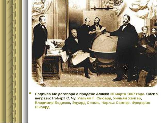 Подписание договора о продаже Аляски 30 марта 1867 года. Слева направо: Робе...