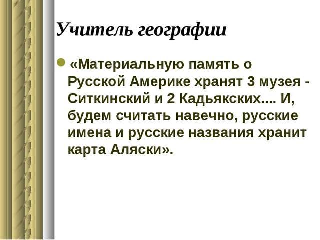 Учитель географии «Материальную память о Русской Америке хранят 3 музея - Сит...