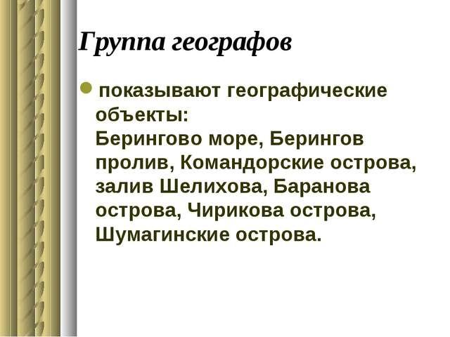Группа географов показывают географические объекты: Берингово море, Берингов...