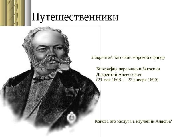 Путешественники Лаврентий Загоскин морской офицер Биография персоналии Загоск...
