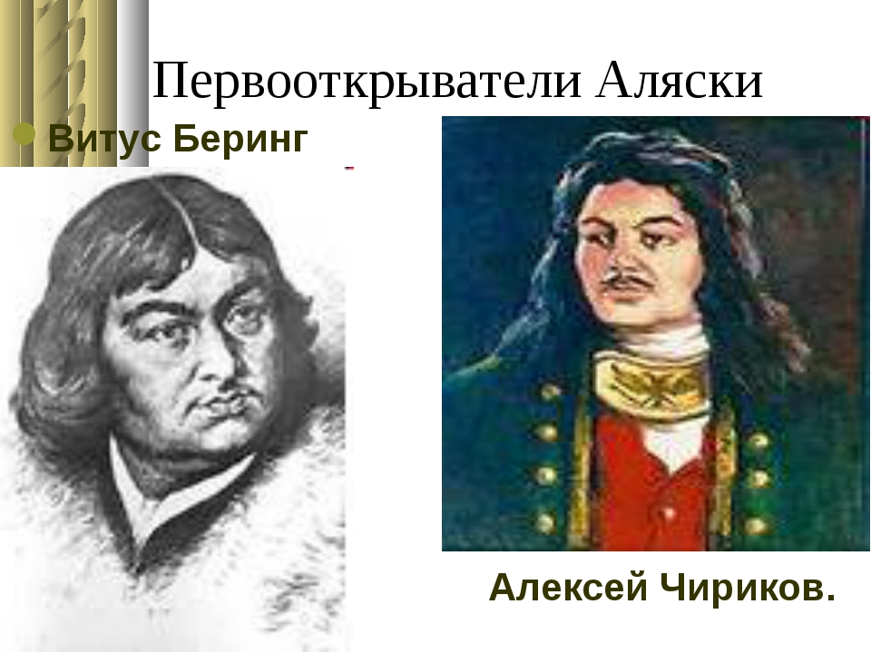 Первооткрыватели Аляски Витус Беринг Алексей Чириков.