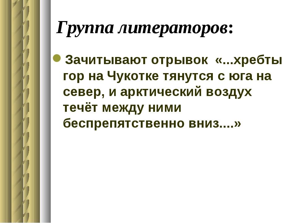 Группа литераторов: Зачитывают отрывок «...хребты гор на Чукотке тянутся с ю...