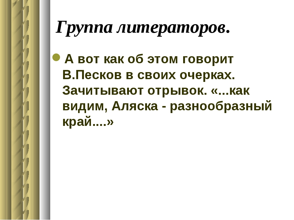 Группа литераторов. А вот как об этом говорит В.Песков в своих очерках. Зачи...