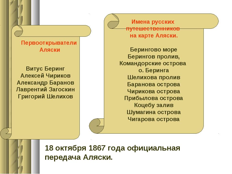 18 октября 1867 года официальная передача Аляски. Имена русских путешественн...