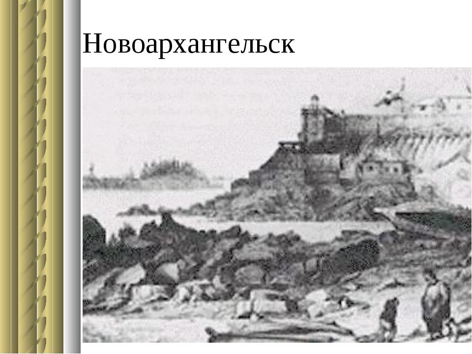 Новоархангельск