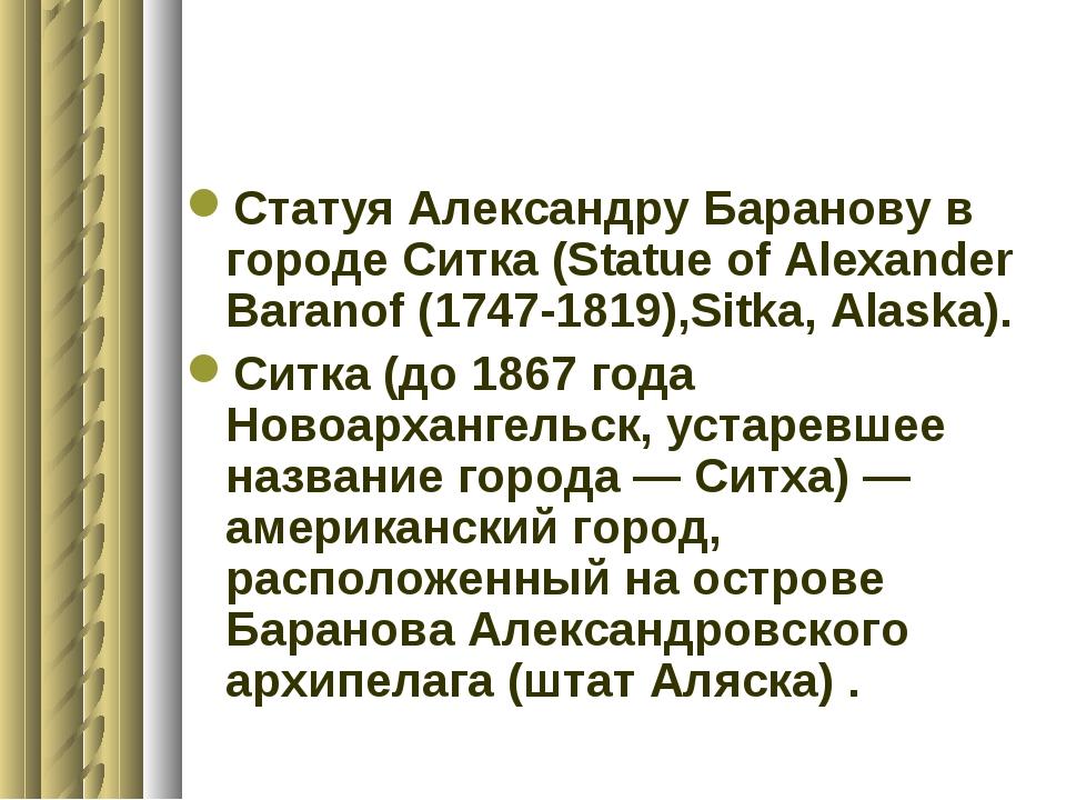 Статуя Александру Баранову в городе Ситка (Statue of Alexander Baranof (1747-...