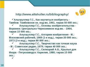 http://www.altshuller.ru/bibliography/ Альтшуллер Г.С., Как научиться изобре