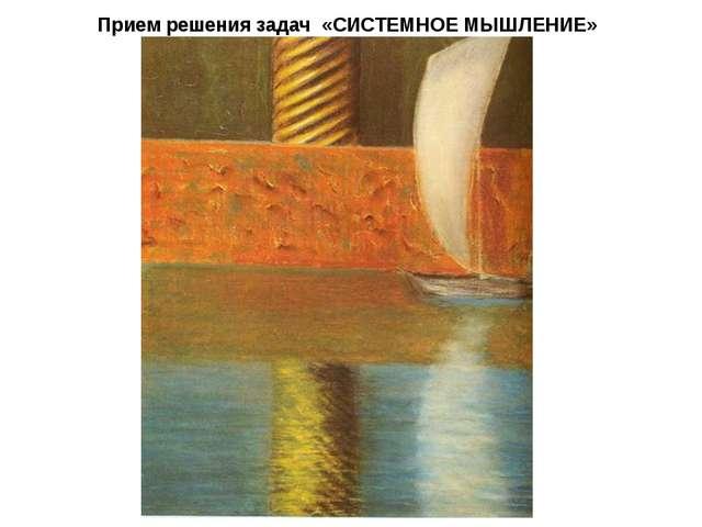 Вторая картина – постамент и корабль, парус еле дотягивает до верха постамент...