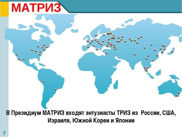 МАТРИЗ В Президиум МАТРИЗ входят энтузиасты ТРИЗ из России, США, Израиля, Юж...