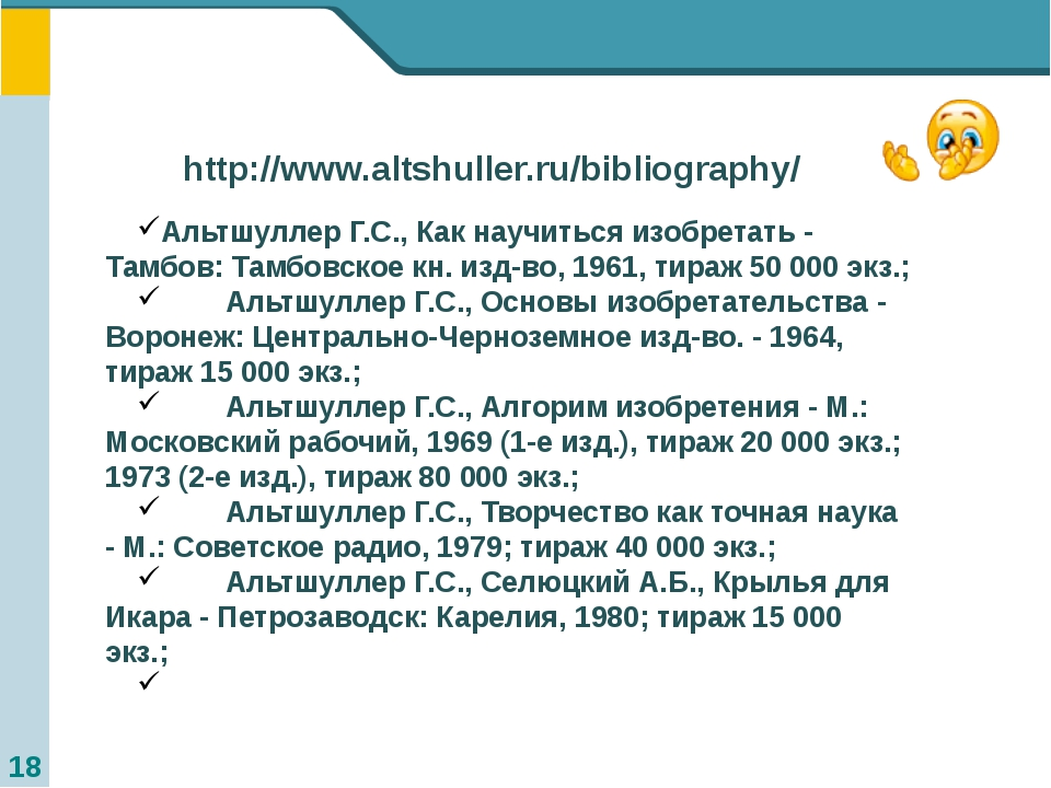 http://www.altshuller.ru/bibliography/ Альтшуллер Г.С., Как научиться изобре...
