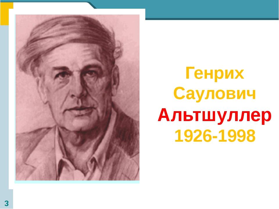 Генрих Саулович Альтшуллер 1926-1998