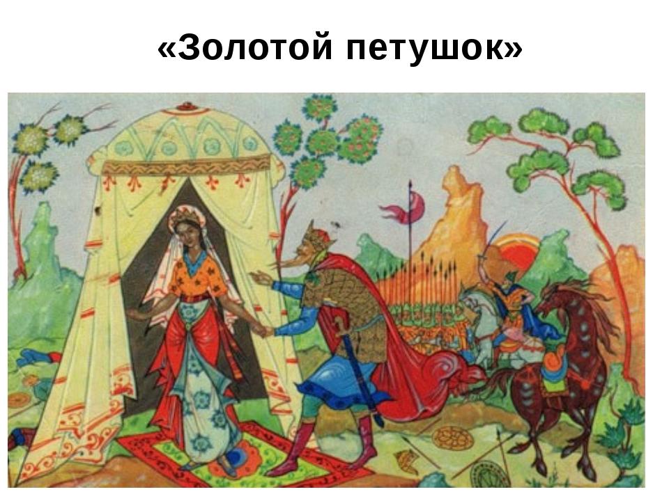7 «Теремок»
