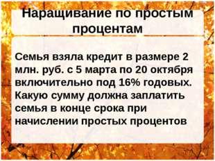 Наращивание по простым процентам Семья взяла кредит в размере 2 млн. руб. с 5