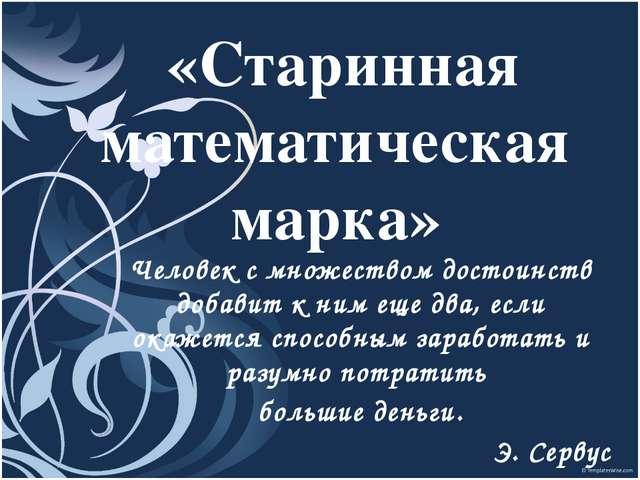 «Старинная математическая марка» Человек с множеством достоинств добавит к ни...