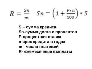 S – сумма кредита Sn-сумма долга с процентов Р-процентная ставка n-срок креди