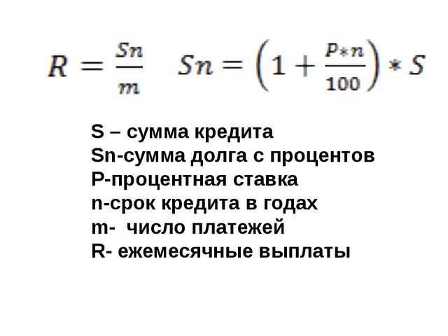 S – сумма кредита Sn-сумма долга с процентов Р-процентная ставка n-срок креди...