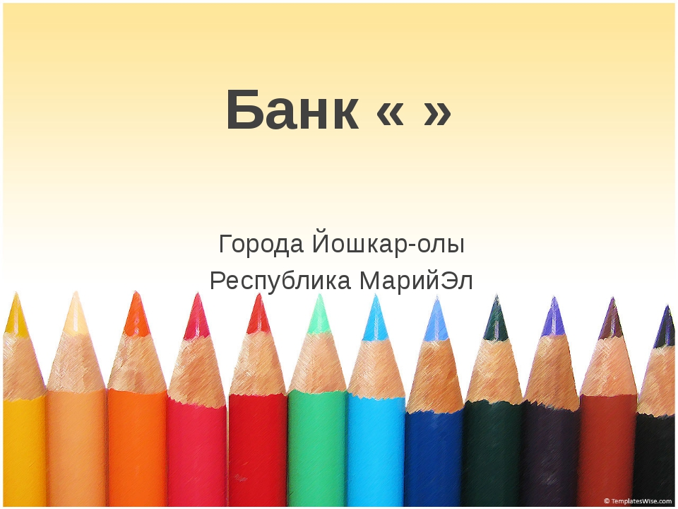 Банк « » Города Йошкар-олы Республика МарийЭл