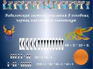 ГРЕЦИЯ, РИМ, ИТАЛИЯ использовали десятичную и алфавитную системы 1 2 3 4 5 6