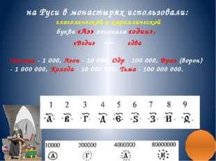 Удивительный мир чисел Путешествие вокруг света Школа Пифагора Быстрый счет З