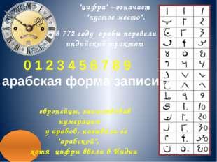 1 2 3 4 5 6 7 8 9 10 современная Египетская Вавилонская Греческая Римская Рей