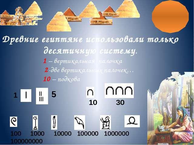 Древние египтяне использовали только десятичную систему. 1 – вертикальная пал...