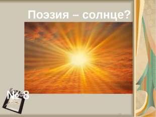 Поэзия – солнце? № 8