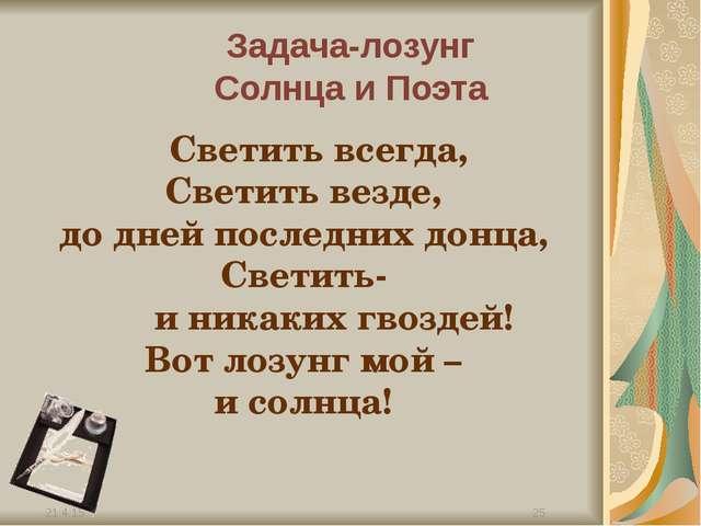 Светить всегда, Светить везде, до дней последних донца, Светить- и никаких г...