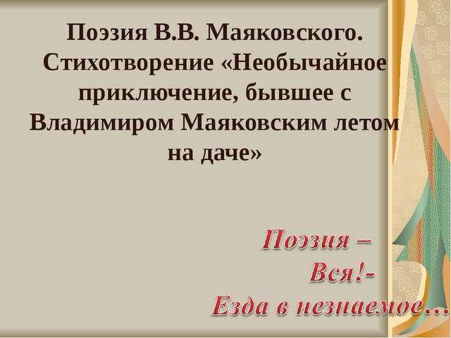 Поэзия В.В. Маяковского. Стихотворение «Необычайное приключение, бывшее с Вл...
