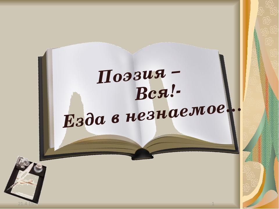Поэзия – Вся!- Езда в незнаемое…