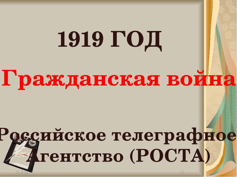 1919 ГОД Гражданская война Российское телеграфное Агентство (РОСТА)