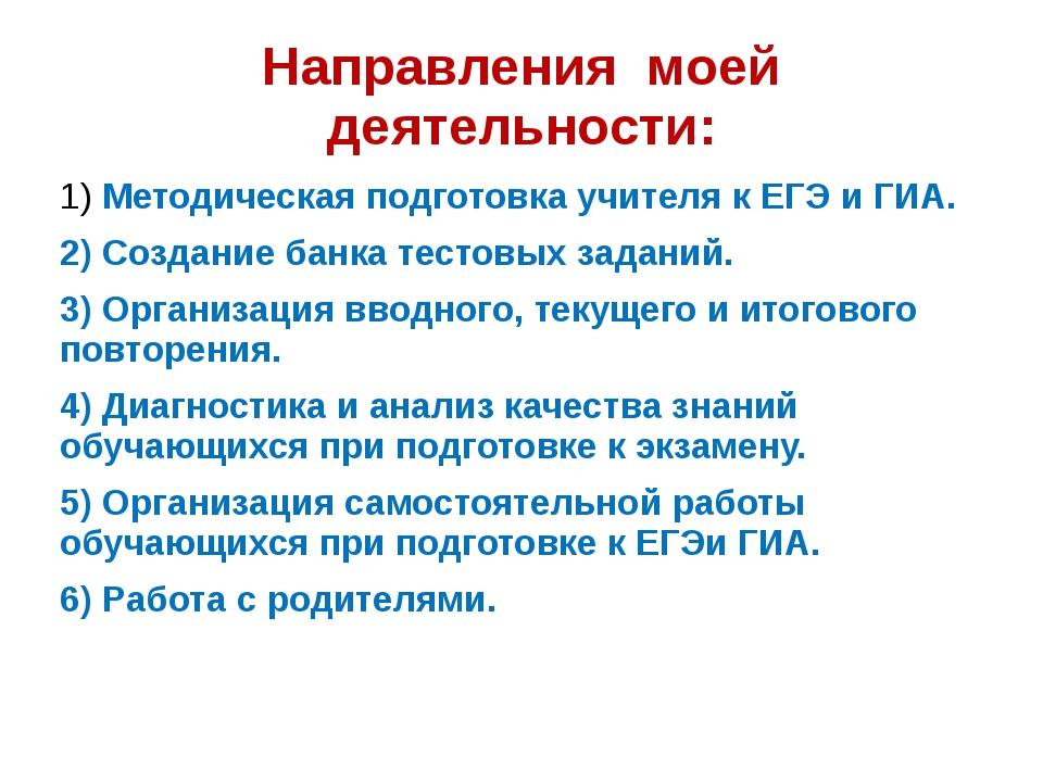 Направления моей деятельности: 1) Методическая подготовка учителя к ЕГЭ и ГИА...