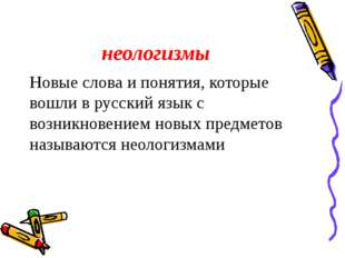 неологизмы Новые слова и понятия, которые вошли в русский язык с возникновени