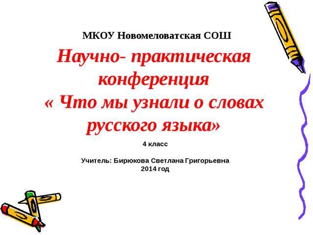 МКОУ Новомеловатская СОШ Научно- практическая конференция « Что мы узнали о...