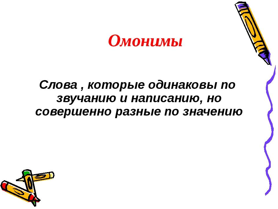 Омонимы Слова , которые одинаковы по звучанию и написанию, но совершенно раз...