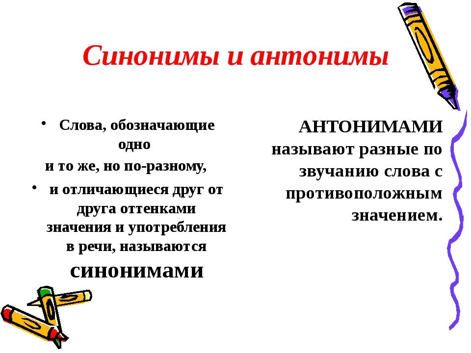 Синонимы и антонимы Слова, обозначающие одно и то же, но по-разному, и отлича...