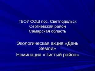 ГБОУ СОШ пос. Светлодольск Сергиевский район Самарская область Экологическая