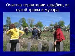Очистка территории кладбищ от сухой травы и мусора
