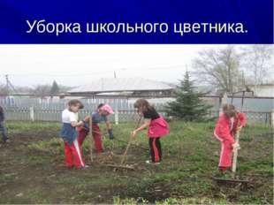 Уборка школьного цветника.